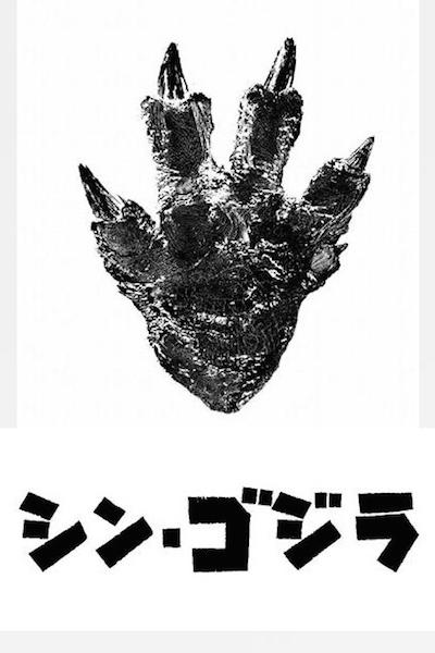 GODZILLA RESURGENCE: LE TITRE INTERNATIONAL DE SHIN GODZILLA