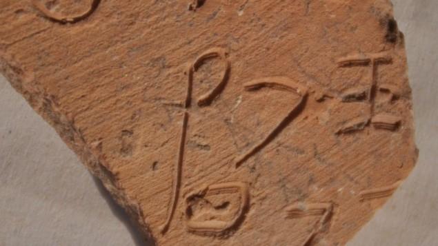 Des archéologues découvrent les origines de l'évolution de l'alphabet