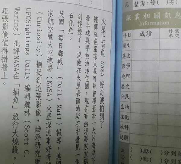 Un système d'école Taïwanais a inséré UFO Sightings Daily dans ses manuels scolaires